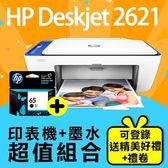 【印表機+墨水送精美好禮組】HP DeskJet 2621 相片噴墨多功能事務機+HP N9K02AA/NO.65 原廠黑色墨水匣