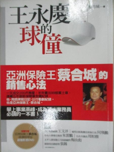 【書寶二手書T1/行銷_B57】王永慶的球僮_蔡合城