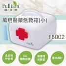 【Fullicon護立康】3公升萬用醫藥急救箱