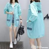 防曬衣女2020夏季新款百搭防紫外線透氣寬鬆大碼胖MM中長款外套潮 蘇菲小店