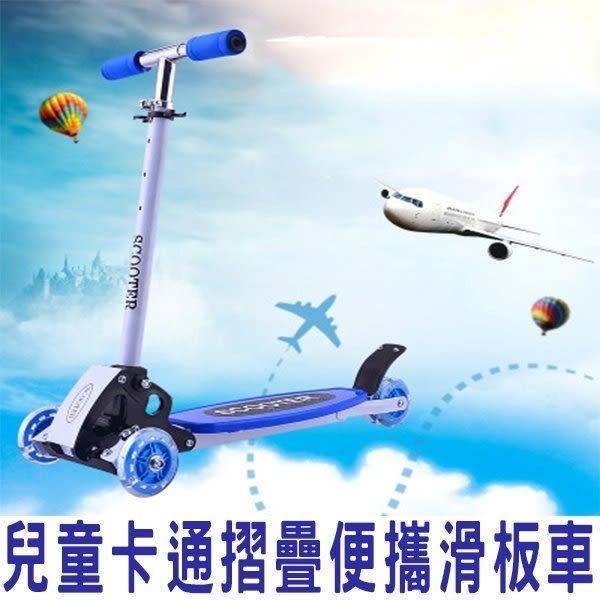 兒童滑板車 運動車 滑步車 生日 禮物 贈品 高彈性 PVC輪 可調高度 剪刀 車蛇板 折疊 高低可調 PU輪