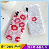 日韓個性嘴唇印 iPhone XS Max XR i7 i8 i6 i6s plus 手機殼 口紅印貝殼紋 保護殼保護套 防摔軟殼