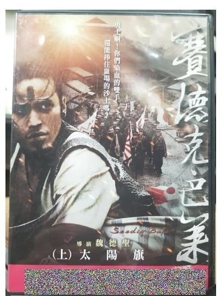挖寶二手片-T04-188-正版DVD-華語【賽德克巴萊(上)太陽旗】-榮獲多項金馬獎獎項(直購價)
