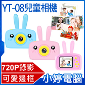 【3期零利率】全新 YT-08兒童相機 720P錄影高畫質 停課不停學/視訊/錄影/照相 可愛邊框 計時自拍