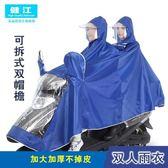 雙11限時優惠-防水電動摩托車雨衣男女雙人雙面罩電瓶車雨披電動車加大加厚成人