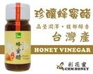 《彩花蜜》 珍釀蜂蜜醋 500ml (珍釀梅瓶)