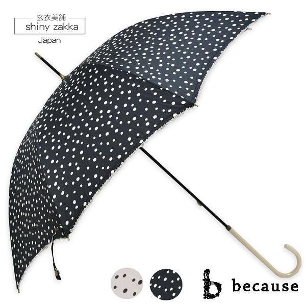 晴雨傘-日本品牌because抗UV雨傘/陽傘-黑底優雅點點-晴雨兼用-玄衣美舖