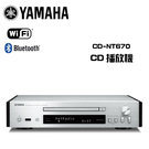 YAMAHA 山葉 CD-NT670 網路功能 CD播放機【公司貨保固+免運】