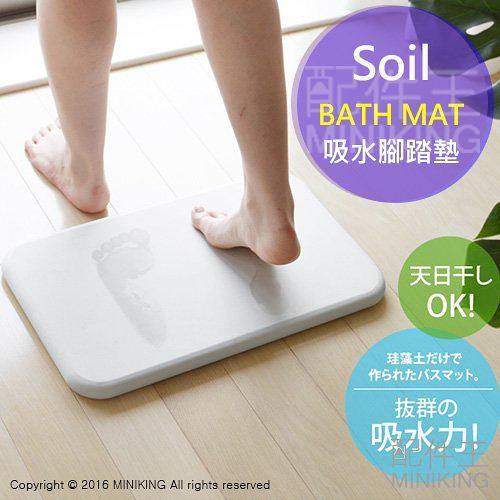 日本代購 空運 日本製 Soil 珪藻土 厚款 Bath Mat 吸水腳踏墊 浴墊 速乾 衛浴 腳踏墊 地墊 四色