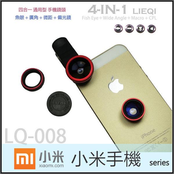 ★超廣角+魚眼+微距+偏光Lieqi LQ-008通用手機鏡頭/小米 Xiaomi 小米2S MI2S/小米3 MI3/小米4 MI4