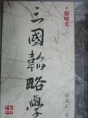 【書寶二手書T6/歷史_OEQ】三國韜略學(柒)-韜略史(二)_徐兆仁