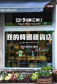 (二手書)我的韓國雜貨店