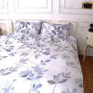 《希倪亞》雙人鋪棉兩用被套 100%MIT台製舒柔棉(6×7尺)