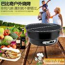 戶外折疊便攜迷你燒烤架木炭不銹鋼網燒烤架圓型烤爐小型燒烤爐CY『韓女王』