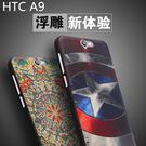 88柑仔店~新款HTC one a9手機殼浮雕 A9卡通防摔膠套 A9全包彩繪軟殼潮