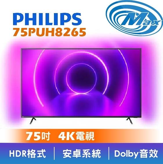 【麥士音響】Philips 飛利浦 75PUH8265 | 75吋 4K電視