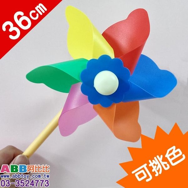 B0736★DIY風車_直徑17cm_36cm#小#玩具#DIY#整人#發條#童玩#桌遊#益智#鐵皮#古早味懷舊兒童玩具