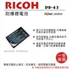 ROWA 樂華 FOR RICOH DB-43(FNP120) DB43 電池 原廠充電器可用 保固一年 RR30 G3 G4 G4wide GX8