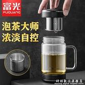 茶水分離泡茶杯玻璃杯男辦公室帶把過濾家用大容量高檔水杯子 科炫數位