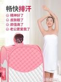 汗蒸箱家用單人全身家庭用式桑拿汗蒸房浴箱發汗熏蒸機蒸汽袋 MKS雙12