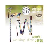 必翔銀髮 高級全彩摺疊手杖 顏色隨機 可折疊 手杖 (可私訊詢問) 【生活ODOKE】
