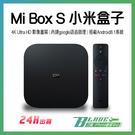 【刀鋒】Mi Box S 小米盒子 現貨...