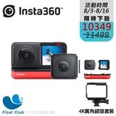 3期0利率 Insta360 ONE R 可換鏡頭運動相機 4K鏡頭 原價$11,499