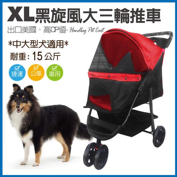 湯姆大貓  XL號黑旋風大型三輪 加厚布料重心超穩 外出雙層兔貓狗推車寵物推車