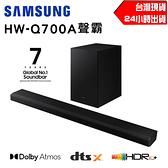 SAMSUNG 三星 3.1.2Ch Soundbar Q700A 聲霸 + SWA-9500S 音響 一年保 台灣 公司貨