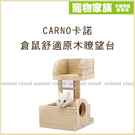 寵物家族-CARNO卡諾 倉鼠舒適原木瞭...