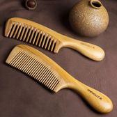 梳子  靜電家用寬齒捲發梳細齒直發檀香木梳子刻字  瑪奇哈朵