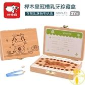 兒童乳牙紀念盒男女孩放掉換存牙保存收藏盒【雲木雜貨】