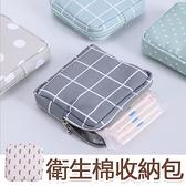 衛生棉包-小清新滿版印花衛生棉包仕女包盥洗包收納包【AN SHOP】