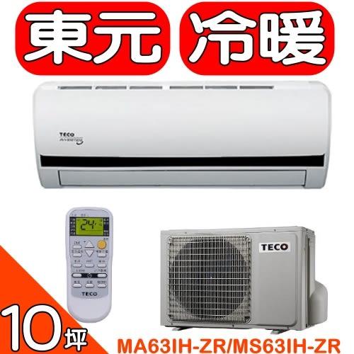 TECO東元【MA63IH-ZR/MS63IH-ZR】《冷暖》+《變頻》分離式冷氣