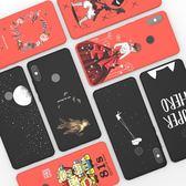 紅米note5手機殼男女款小米note5pro保護套硅膠磨砂防摔個性創意