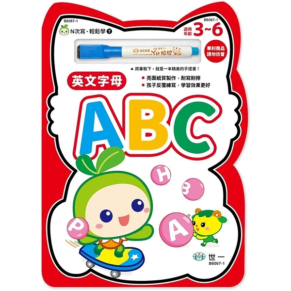N次寫.輕鬆學:英文字母ABC