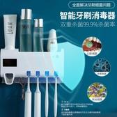 智慧牙刷消毒器紫外線殺菌家用牙刷架電動免打孔衛生間壁掛置物架 陽光好物