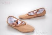 舞之星帆布軟底鞋 練功演出專用舞蹈鞋 兩底 布雙芯 貓爪鞋扣子小鋪