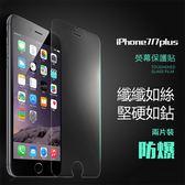 兩片裝 iPhone 7 8 Plus 鋼化膜 非滿版 玻璃貼 螢幕保護貼 9H防爆 疏油防水 高清 保護膜