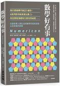 數學好有事:為什麼磁磚不做正5邊形、A系列影印紙長寬比要√2、向日葵和海螺有什麼