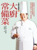 大廚在我家(4)大廚常備菜:4大工法 X 17種基本法 X 60道超下飯食譜!