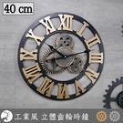 復古流行工業風加大款齒輪造型木質立體掛鐘 金銀色羅馬數字簍空刻度靜音時鐘-米鹿家居