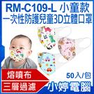 【3期零利率】全新 RM-C109-L一次性防護兒童3D立體口罩 小童款 50入/包 3層過濾 熔噴布 隔離汙染