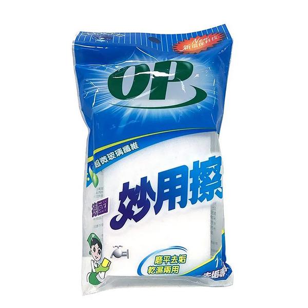 OP德國妙用擦 超微玻璃纖維 科技海綿 去垢專用 免用洗劑 乾濕兩用 魔術海棉 魔力擦 OP-0565