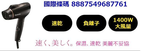 新品上市~預購商品✿國際牌✿Panasonic✿台灣松下✿1400W 負離子 速乾 吹風機《EH-NE21/EHNE21》