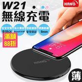 iphone samsung 無線充電盤 充電板 手機 充電器 充電盤 無線充電 HANG W21 4色可選