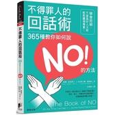 不得罪人的回話術:365種教你如何說NO的方法!學會拒絕,不當濫好人又能輕鬆贏得