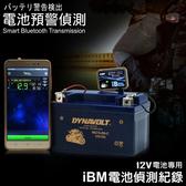 IBM智慧型藍牙電池偵測器 湯淺 / 華達 / 紅牛 汽車電池 汽車電瓶 12V可用