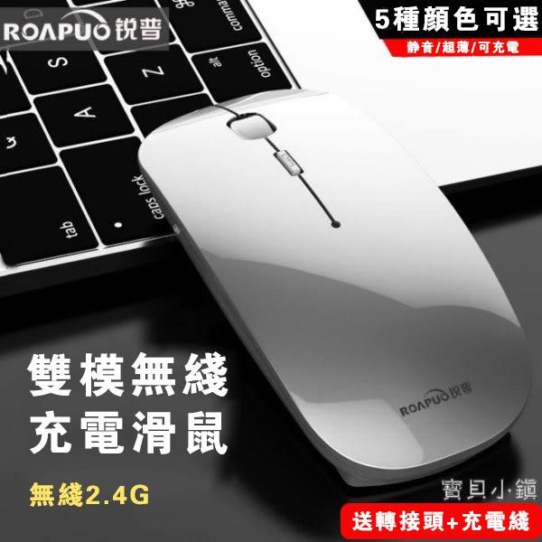 無線滑鼠 充電無聲靜音蘋果macbook air筆記本電腦女生薄USB 贈接收頭-充電接口五色可選 現貨