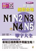 攜帶本(修訂版)新制日檢!絕對合格 N1、N2、N3、N4、N5單字大全(50K+MP3)